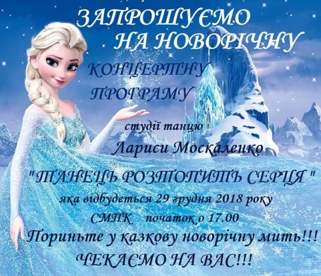 """АФІША: Новорічна концертна програма """"Танець розтопить серця"""""""
