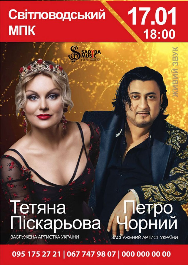 Концерт Тетяни Пiскарьової та Петра Чорного