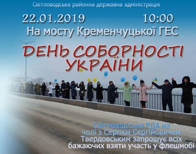 "АФІША: Флешмоб ""Україна — єдина!"""