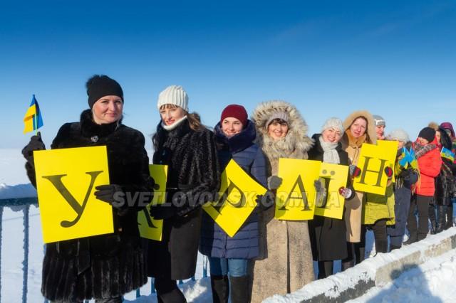 Акція єднання на мосту ГЕС у Світловодську