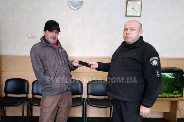 Поліцейські повернули Сергію Михайленку втрачений телефон