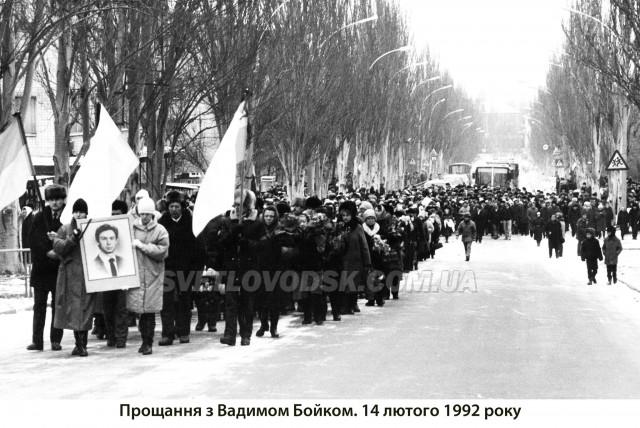 14 лютого — день пам'яті Вадима Бойка