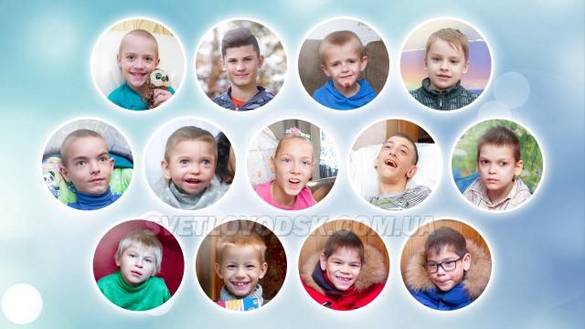 «Видноколо» — збираємо кошти для дітей з інвалідністю