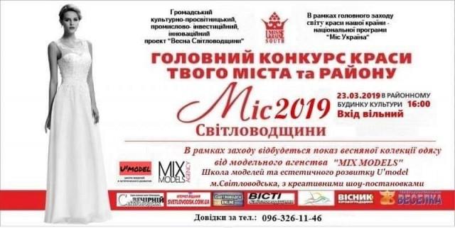 АФІША: «Міс Світловодщини 2019» — головний конкурс краси твого міста та району