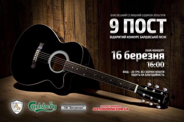"""АФІША: Конкурс бардівської пісні """"9-й пост"""""""