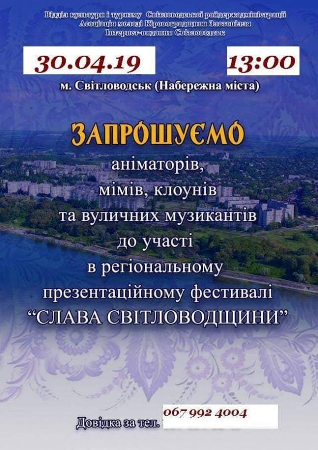 """АФІША: Запрошуємо до участі у фестивалі """"Слава Світловодщини"""""""