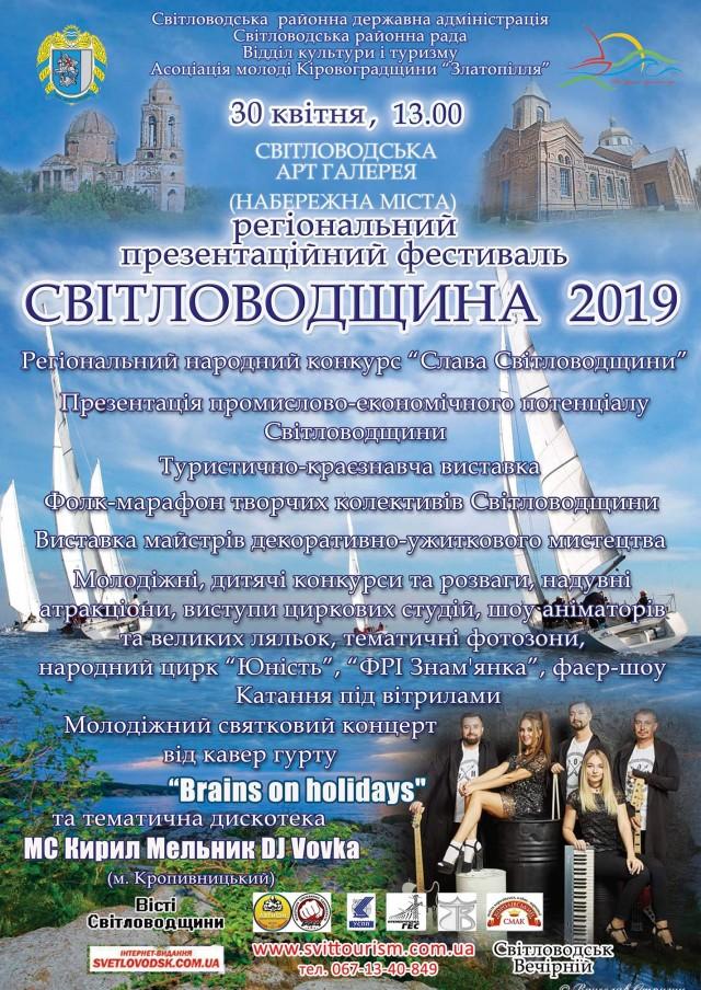 """АФІША: Регіональний презентаційний фестиваль """"Світловодщина 2019"""""""