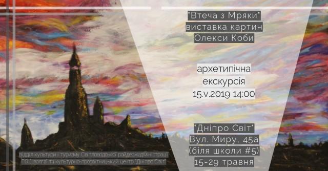 """АФІША: Виставка картин Олекси Коби """"Втеча з Мряки"""""""