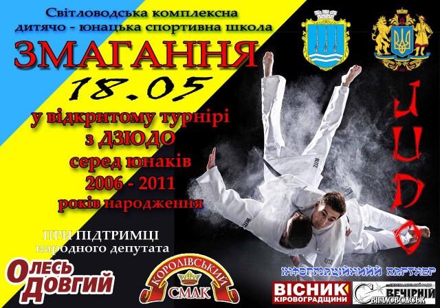 АФІША: Відкритий турнір з дзюдо серед юнаків