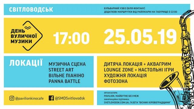 АФІША: Вперше у Світловодську! День вуличної музики!