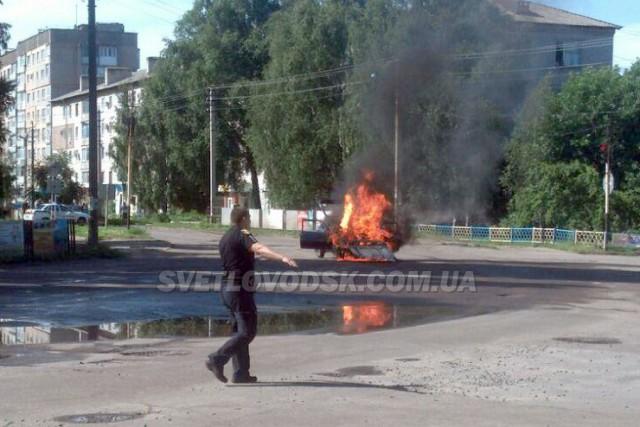 ФОТОФАКТ: У Світловодську загорівся автомобіль Таврія (ДОПОВНЕНО. ФОТО, ВІДЕО)