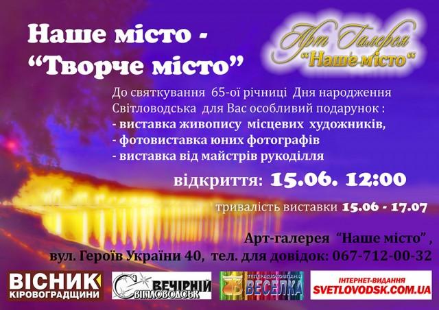 АФІША: Виставка до Дня міста Світловодська