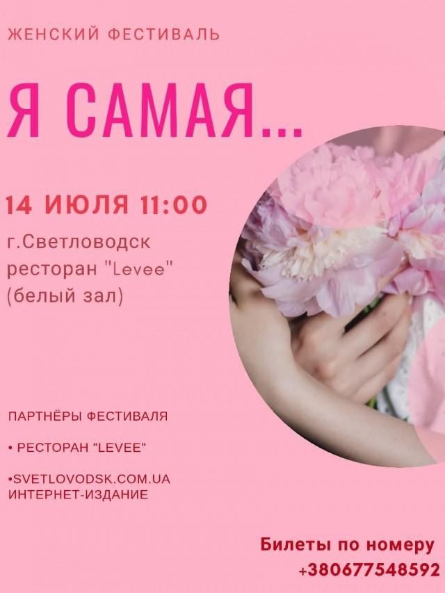 """АФІША: Жіночий фестиваль """"Я най..."""""""