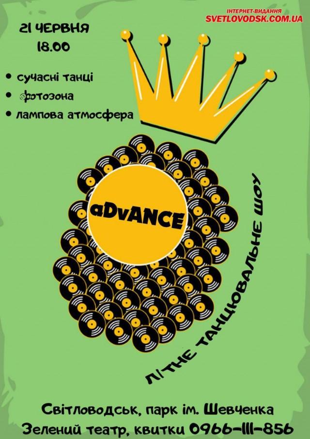 """АФІША: Літнє танцювальне шоу """"aDvANCE"""""""