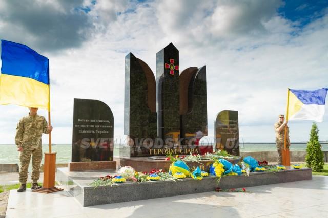 ФОТОРЕПОРТАЖ: У Світловодську відкрили пам'ятник «Борцям за волю та незалежність України»