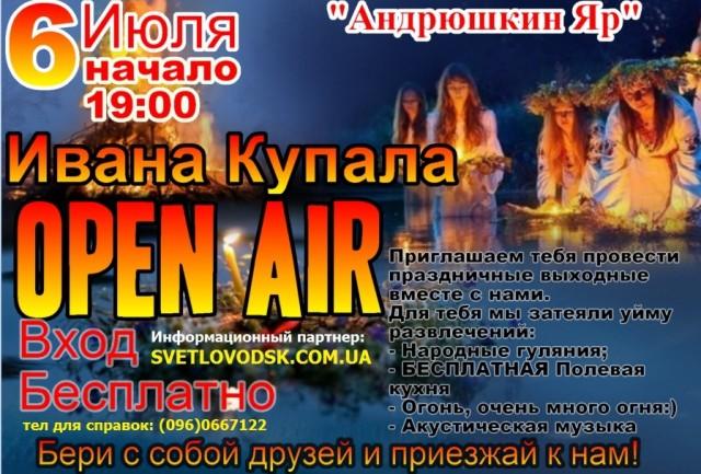 АФІША: OPEN AIR на Івана Купала