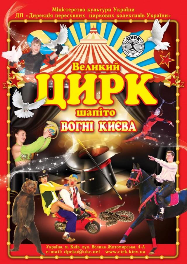 АФІША: Великий цирк-шапіто «Вогні Києва» у Світловодську! (РОЗІГРАШ КВИТКІВ)