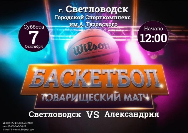 АФІША: Товариський матч з баскетболу. Світловодськ VS Олександрія
