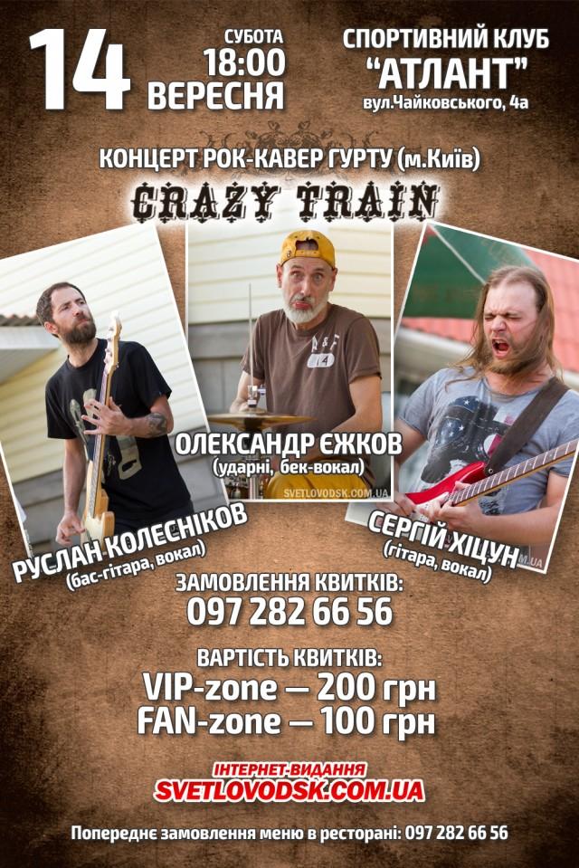"АФІША: Концерт рок-кавер гурту ""Crazy Train"" (м.Київ)"