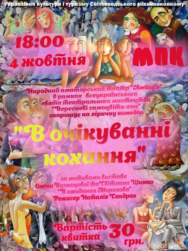"""АФІША: Лірична комедія """"В очікуванні кохання"""""""