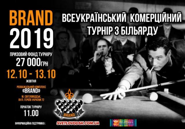 АФІША: У Світловодську відбудеться всеукраїнський турнір з більярду