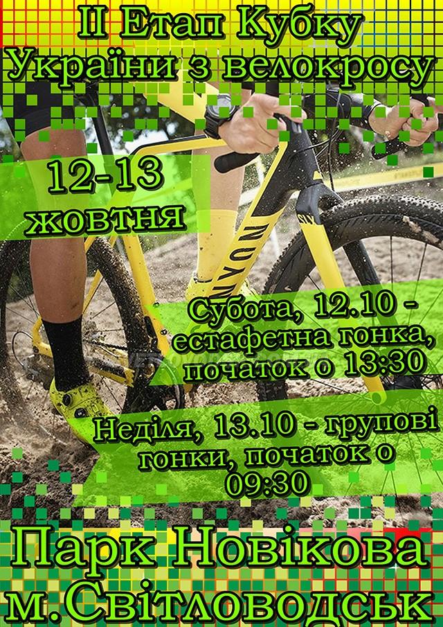 АФІША: ІІ етап Кубку України з велокросу