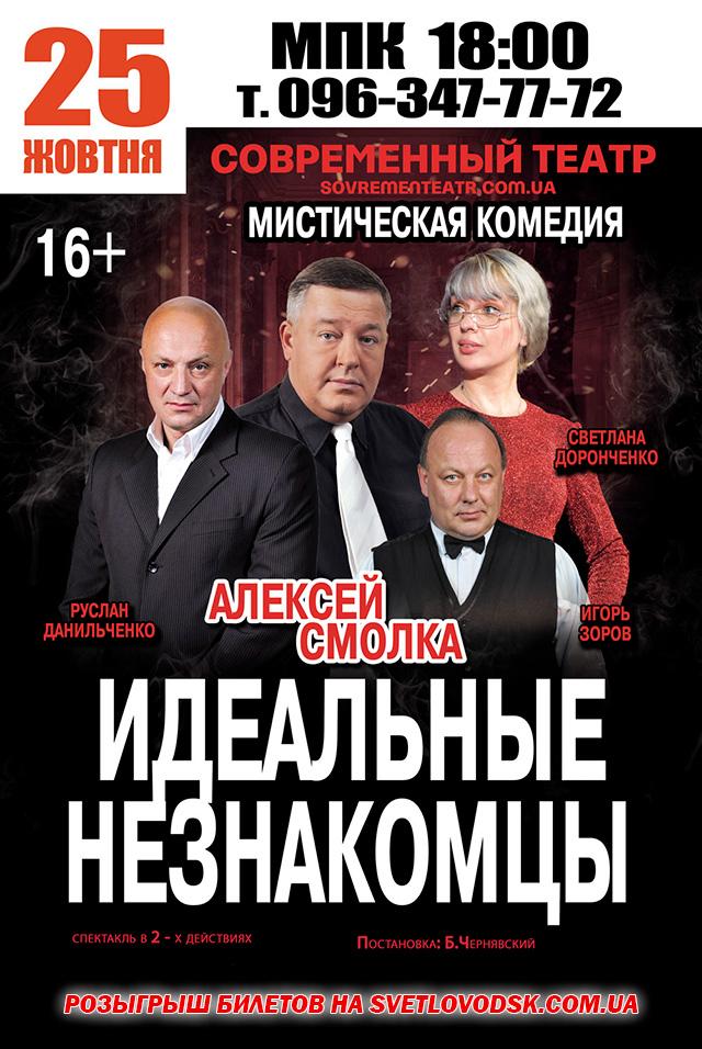 АФИША: Спектакль «Идеальные незнакомцы» (РОЗЫГРЫШ БИЛЕТОВ)