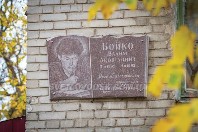 Світловодськ вшанував пам'ять земляка Вадима Бойка