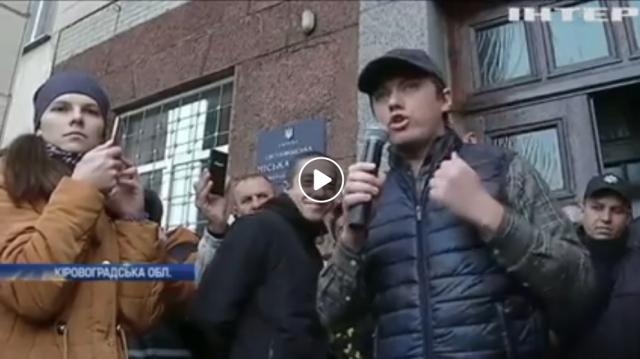 ІНТЕР: Протест у Світловодську. Люди вийшли на вулицю, бо у них досі холодні батареї