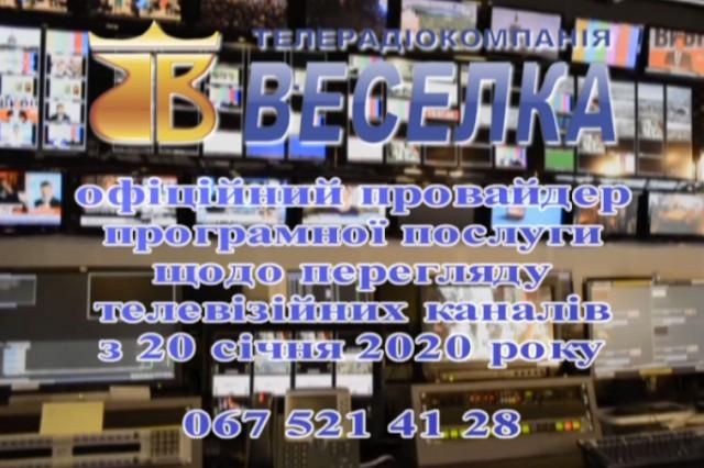 """ТРК """"Веселка"""" інформує"""