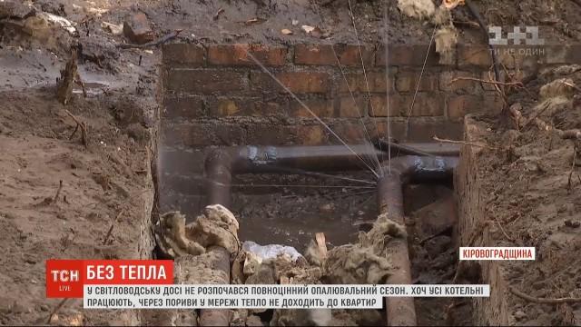 ТСН: У Світловодську на Кіровоградщині досі замерзають тисячі мешканців квартир