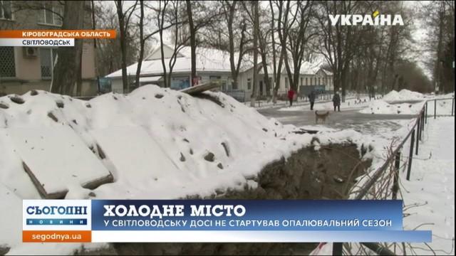 НС у Світловодську: місцева влада просить президента і Кабмін втрутитися