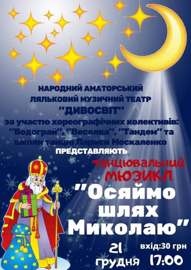АФІША: Танцювальний мюзикл «Осяймо шлях Миколаю»