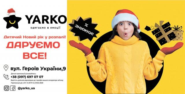 YARKO: Дитячий новий рік у розпалі! Даруємо все!