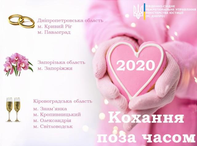 У Світловодську можна одружитися у День усіх закоханих до опівночі