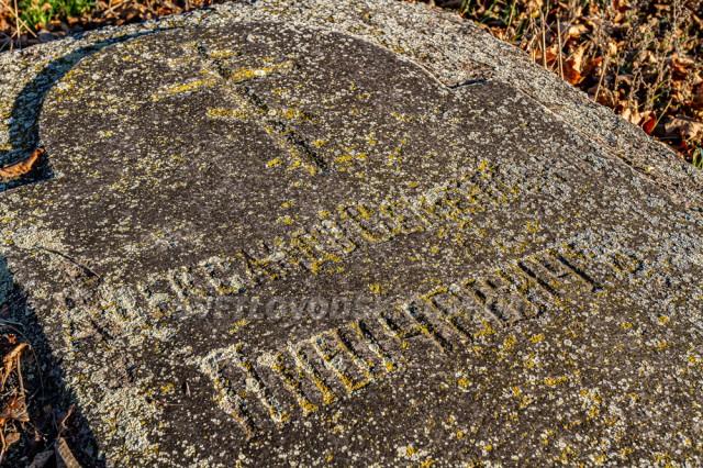Поховання поміщиків Пісчевичів
