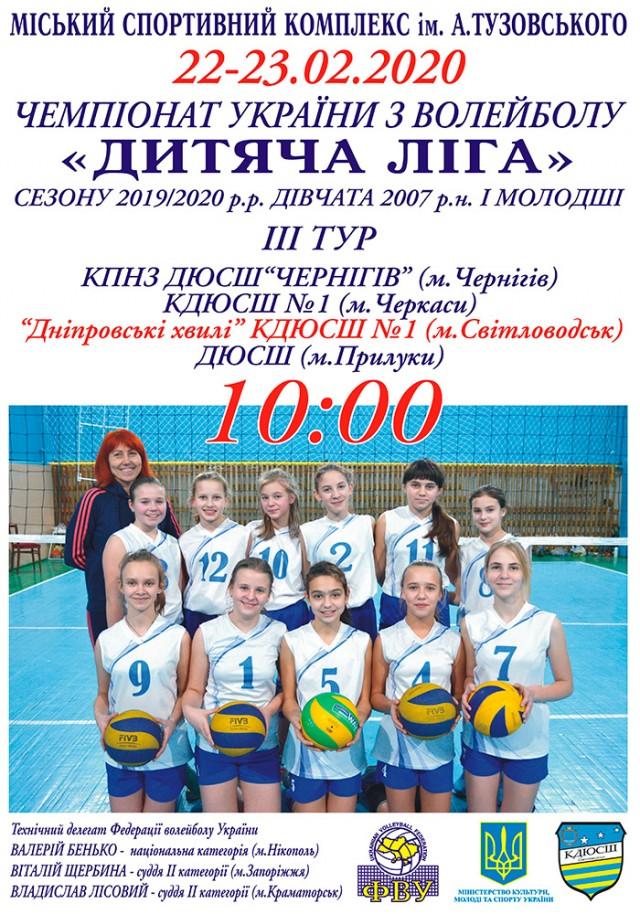 АФІША: Чемпіонат України з волейболу «Дитяча ліга»