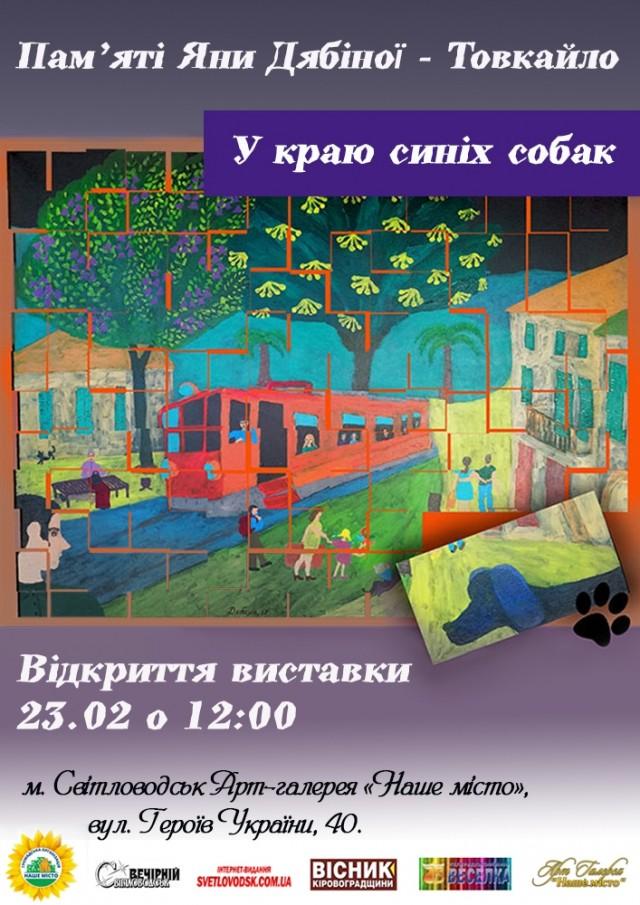 Виставка «У краю синіх собак». Пам'яті Яни Дябіної-Товкайло…