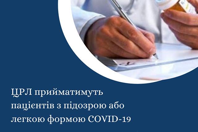ЦРЛ прийматимуть пацієнтів з підозрою або легкою формою COVID-19