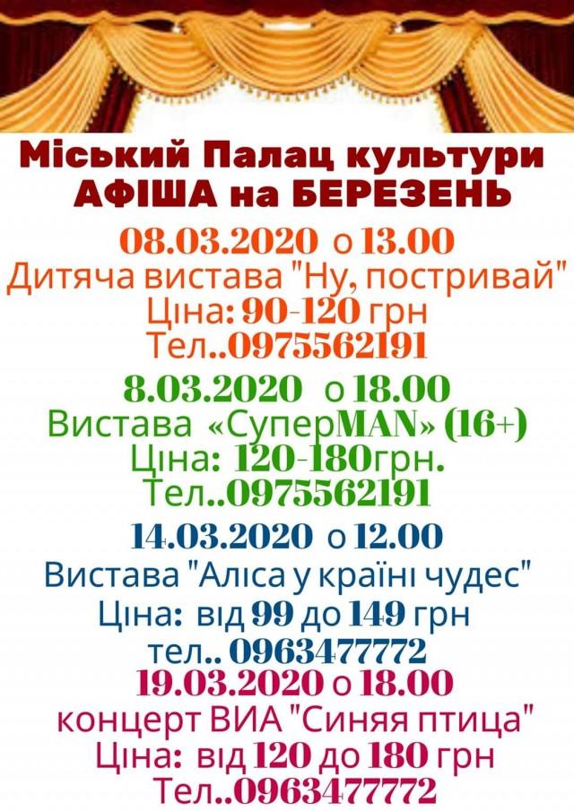 Афіша Світловодського міського Палацу культури на березень