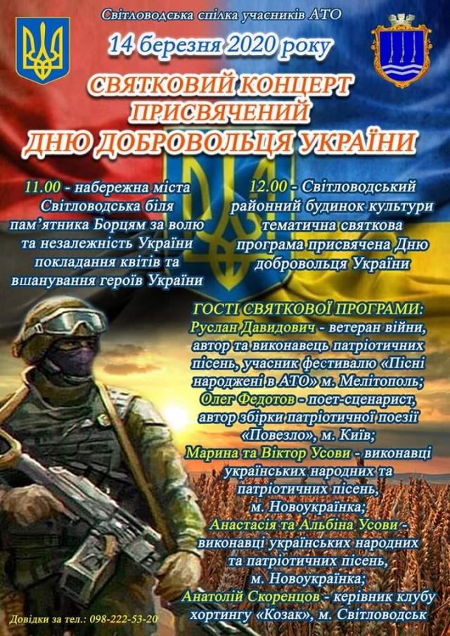 АФІША: Святковий концерт до Дня українського добровольця