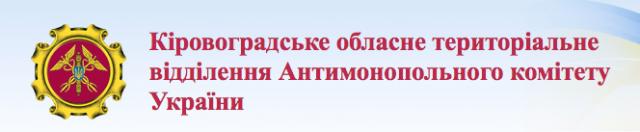 За зловживання монопольним становищем оштрафовано КП «Власівські мережі»
