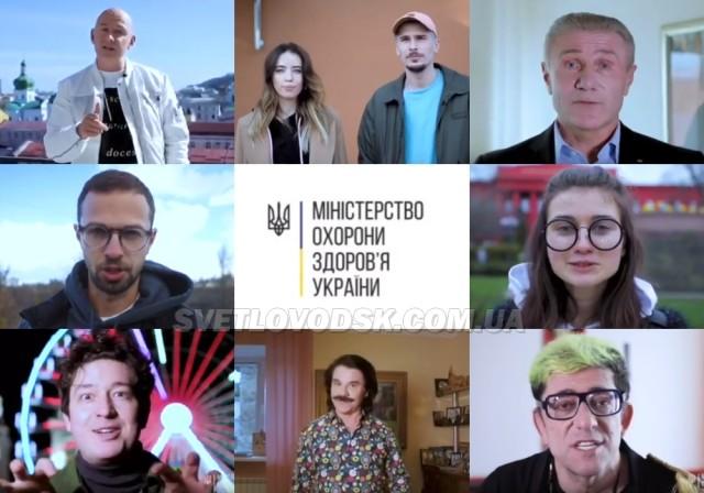 Українські зірки підтримали Міністерство охорони здоров'я України