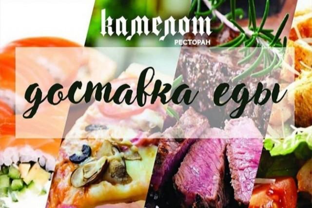 Доставка їжі у Світловодську — це ресторан «Камелот»! (ЗНИЖКА 20%! МЕНЮ)