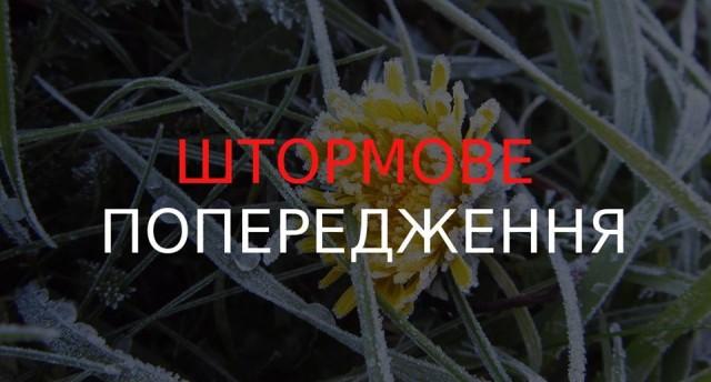ДСНС України: Штормове попередження