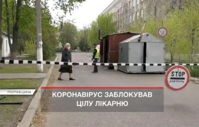У Кременчуці коронавірус заблокував цілу лікарню