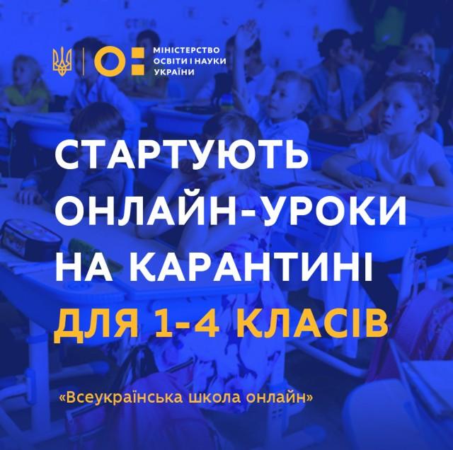 28 квітня стартують онлайн-уроки на карантині для 1-4 класів