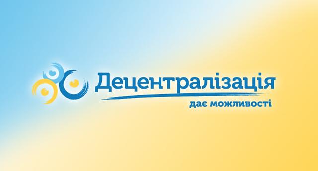 На Світловодщині утворюються дві громади — Великоандрусівська та Світловодська