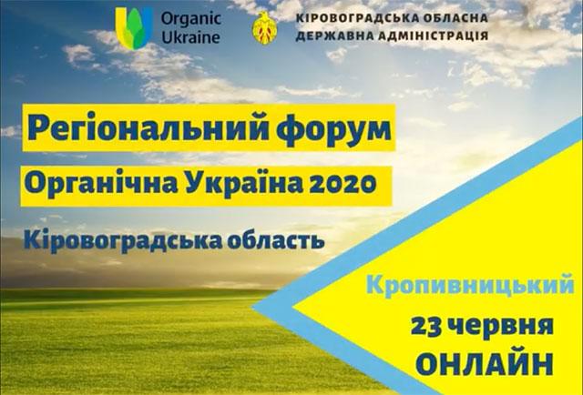 Аграріїв Кіровоградщини запрошують взяти участь у форумі «Органічна Україна»