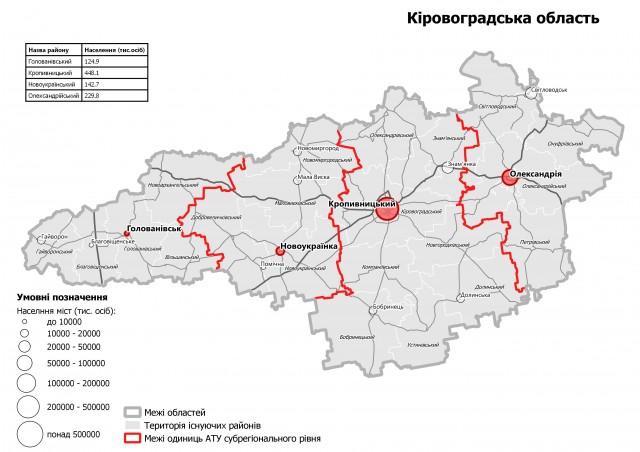 Мінрегіон оприлюднив проекти майбутніх районів в Україні. Ще можливі зміни
